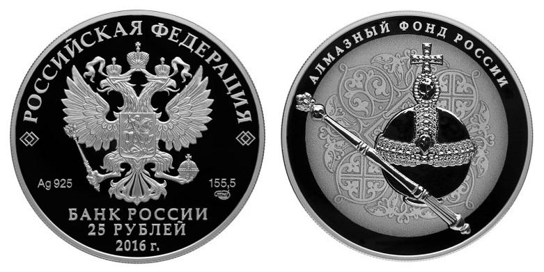 Россия 25 рублей 2016 СПМД Алмазный фонд - Скипетр и держава