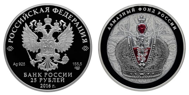 Россия 25 рублей 2016 СПМД Алмазный фонд - корона (Цветная)