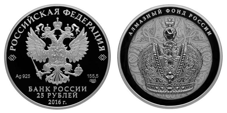 Россия 25 рублей 2016 СПМД Алмазный фонд - корона