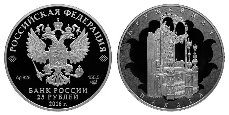 Россия 25 рублей 2016 СПМД Музей-сокровищница Оружейная палата