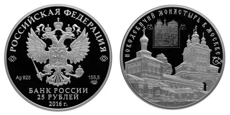 Россия 25 рублей 2016 СПМД Новодевичий монастырь в Москве