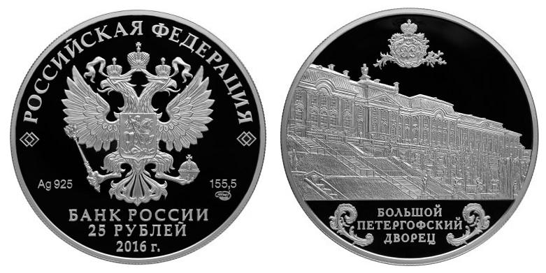 Россия 25 рублей 2016 СПМД Памятники архитектуры России - Большой Петергофский дворец