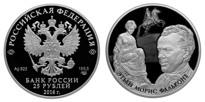Россия 25 рублей 2016 СПМД Этьен Морис Фальконе