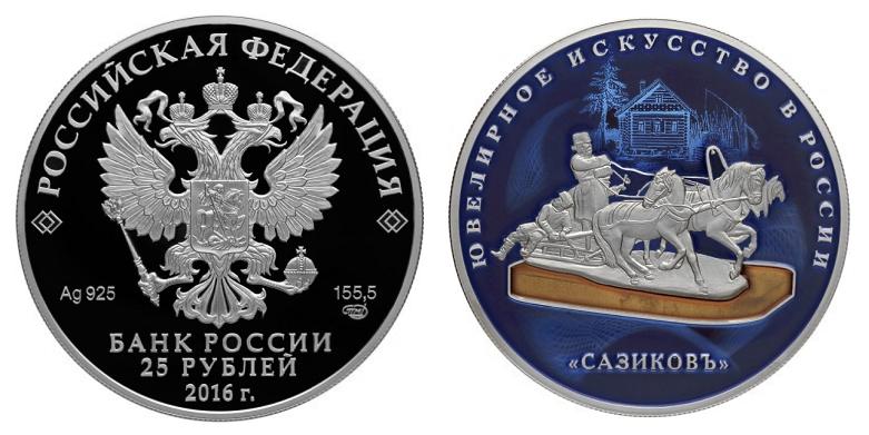 Россия 25 рублей 2016 СПМД Ювелирное искусство в России - Сазиков (Цветная)