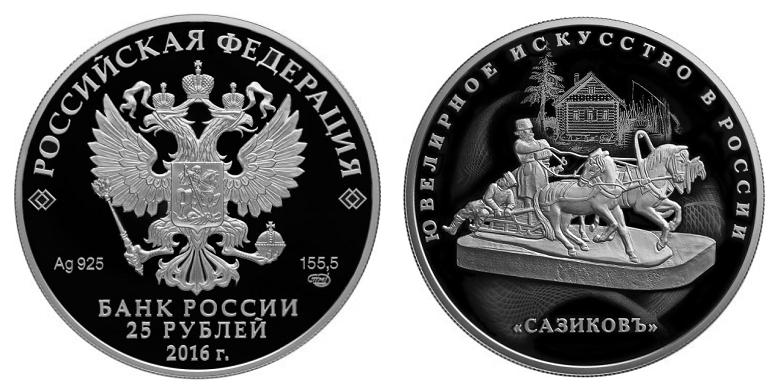 Россия 25 рублей 2016 СПМД Ювелирное искусство в России - Сазиков
