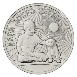 Россия 25 рублей 2017 ММД Дари добро детям