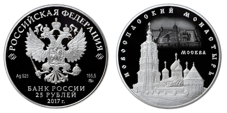 Россия 25 рублей 2017 ММД Новоспасский монастырь, Москва