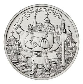 Россия 25 рублей 2017 ММД Три богатыря
