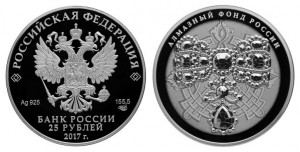 Россия 25 рублей 2017 СПМД Алмазный фонд Бант-склаваж