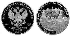 Россия 25 рублей 2017 СПМД Богородицкий Житенный монастырь, Тверская область