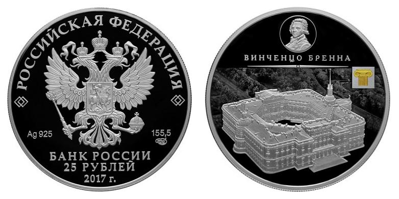 Россия 25 рублей 2017 СПМД Винченцо Бренна