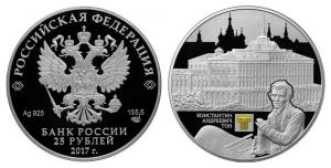 Россия 25 рублей 2017 СПМД Константин Андреевич Тон
