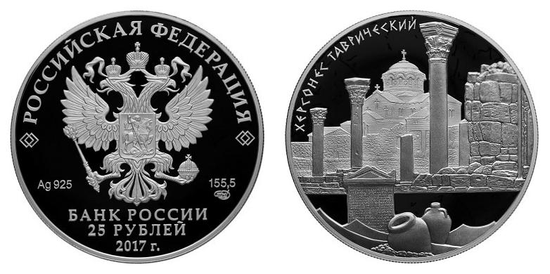 Россия 25 рублей 2017 СПМД Херсонес Таврический