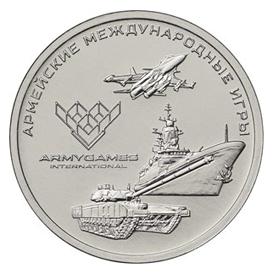 Россия 25 рублей 2018 ММД Армейские международные игры