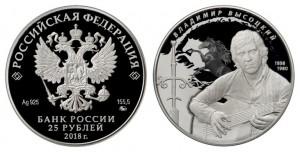 Россия 25 рублей 2018 ММД Владимир Высоцкий