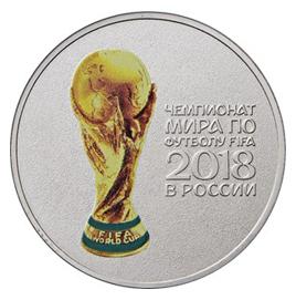 Россия 25 рублей 2018 ММД Чемпионат мира по футболу — Кубок Цветная