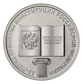 Россия 25 рублей 2018 ММД 25 лет Конституции