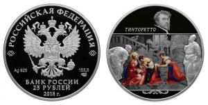 Россия 25 рублей 2018 СПМД Тинторетто (ЦВЕТНАЯ ЭМАЛЬ)
