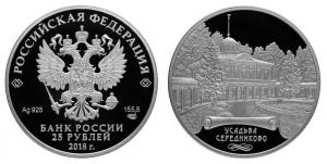 Россия 25 рублей 2018 СПМД Усадьба Середниково