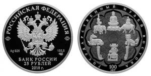 Россия 25 рублей 2018 СПМД 100 лет Гос. музею Востока