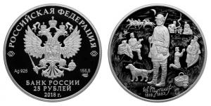 Россия 25 рублей 2018 СПМД 200 И. С. Тургенев