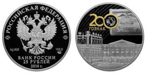 Россия 25 рублей 2018 СПМД 200 лет Гознаку (ПОЗОЛОТА)