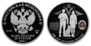 Россия 25 рублей 2018 СПМД 300 лет полиции России ЦВЕТНАЯ ЭМАЛЬ