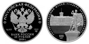 Россия 25 рублей 2019 СПМД музей-усадьба Архангельское