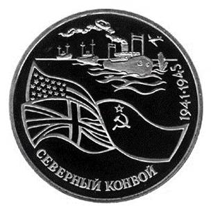 Россия 3 рубля 1992 ЛМД Северный конвой