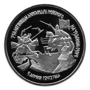 Россия 3 рубля 1992 ЛМД 750 лет Победы Александра Невского на Чудском озере
