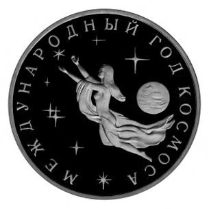 Россия 3 рубля 1992 ММД Международный год Космоса