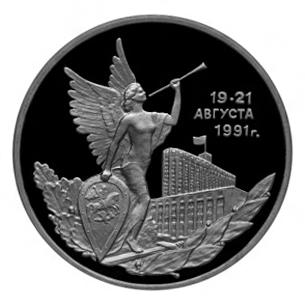 Россия 3 рубля 1992 ММД Победа демократических сил 19-21 августа 1991 г.