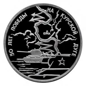 Россия 3 рубля 1993 ЛМД 50 лет Победы на Курской дуге