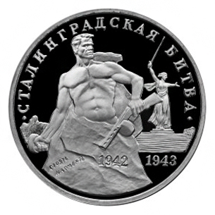 Россия 3 рубля 1993 ММД Сталинградская битва