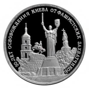 Россия 3 рубля 1993 ММД 50 лет освобождения Киева от фашистских захватчиков