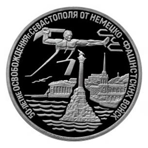 Россия 3 рубля 1994 ЛМД Освобождение г. Севастополя от немецко-фашистских войск