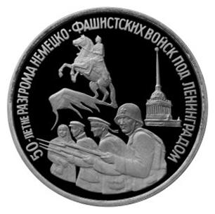 Россия 3 рубля 1994 ЛМД 50-летие разгрома немецко-фашистских войск под Ленинградом