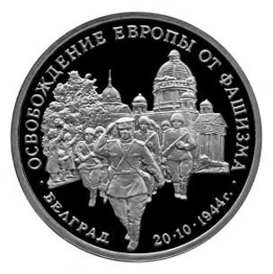 Россия 3 рубля 1994 ММД Освобождение Европы от фашизма - Белград