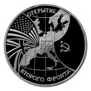 Россия 3 рубля 1994 ММД Открытие второго фронта