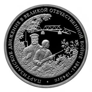 Россия 3 рубля 1994 ММД Партизанское движение в Великой Отечественной войне 1941-1945 гг.