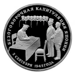 Россия 3 рубля 1995 ЛМД Безоговорочная капитуляция Японии