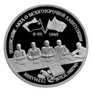 Россия 3 рубля 1995 ЛМД Безоговорочная капитуляция фашистской Германии