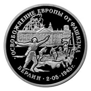 Россия 3 рубля 1995 ЛМД Освобождение Европы от фашизма - Берлин
