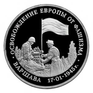 Россия 3 рубля 1995 ЛМД Освобождение Европы от фашизма - Варшава