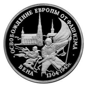 Россия 3 рубля 1995 ЛМД Освобождение Европы от фашизма - Вена
