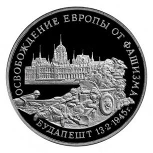 Россия 3 рубля 1995 ММД Освобождение Европы от фашизма - Будапешт