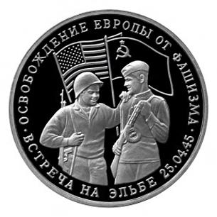 Россия 3 рубля 1995 ММД Освобождение Европы от фашизма - Встреча на Эльбе