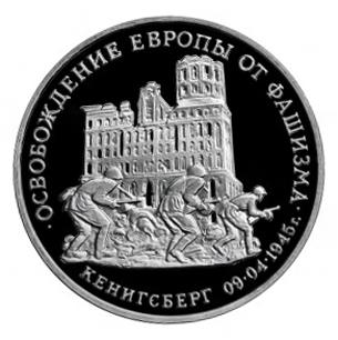 Россия 3 рубля 1995 ММД Освобождение Европы от фашизма - Кенигсберг