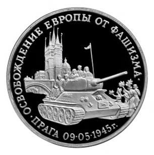 Россия 3 рубля 1995 ММД Освобождение Европы от фашизма - Прага