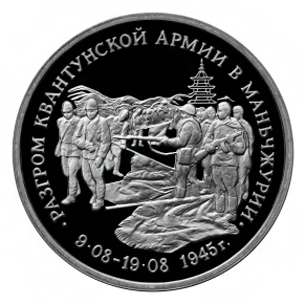 Россия 3 рубля 1995 ММД Разгром Квантунской армии в Маньчжурии